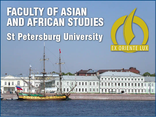 Faculty of Asian and African Studies